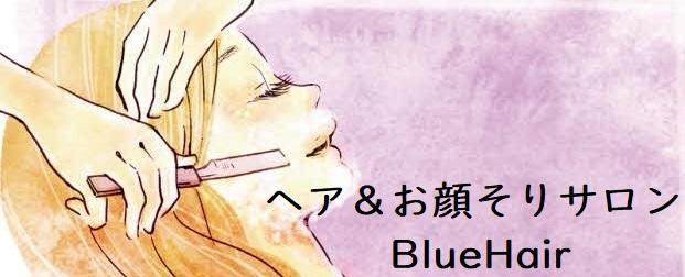 足立区入谷・舎人のヘア&お顔そりサロンBlueHair(旧 美容室ブルー)