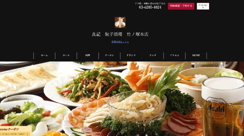 良記 中華料理